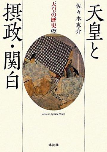 天皇と摂政・関白 (天皇の歴史)