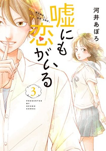 嘘にも恋がいる 3巻 (LINEコミックス)