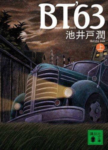 BT'63(上) (講談社文庫)