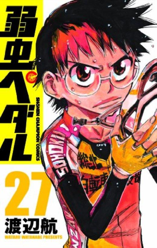 弱虫ペダル 27 (少年チャンピオン・コミックス)