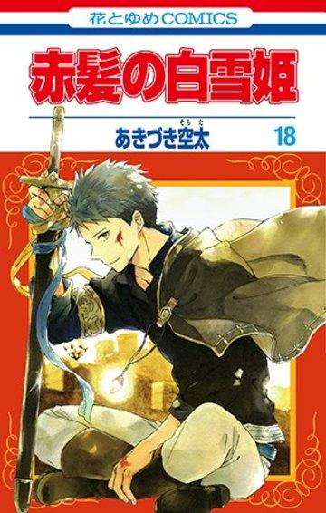 赤髪の白雪姫 18 (花とゆめコミックス)
