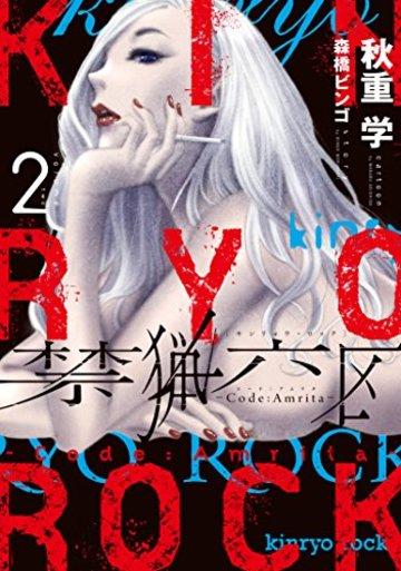 禁猟六区 コード・アムリタ(2): ヒーローズコミックス