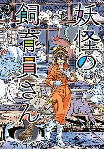 妖怪の飼育員さん(3): バンチコミックス