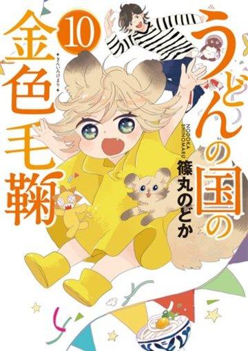 うどんの国の金色毛鞠(10): バンチコミックス