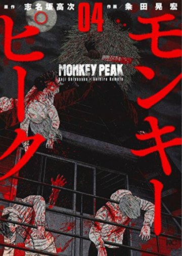 モンキーピーク(4): ニチブン・コミックス