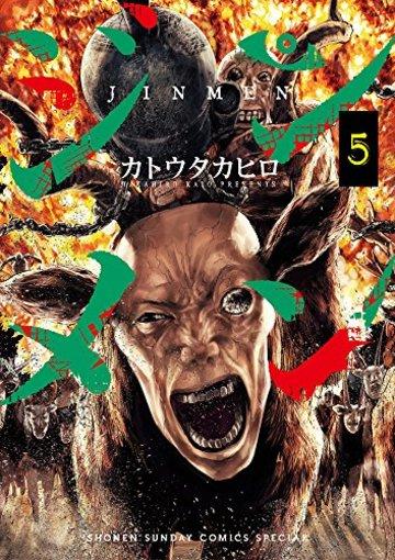 ジンメン(5): サンデーうぇぶりSSC