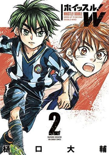 ホイッスル!W(2): 裏少年サンデーコミックス