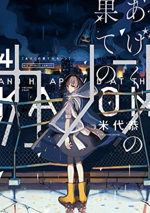 あげくの果てのカノン 4 (ビッグコミックス)