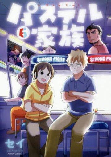 パステル家族(6) (アクションコミックス(comico books))