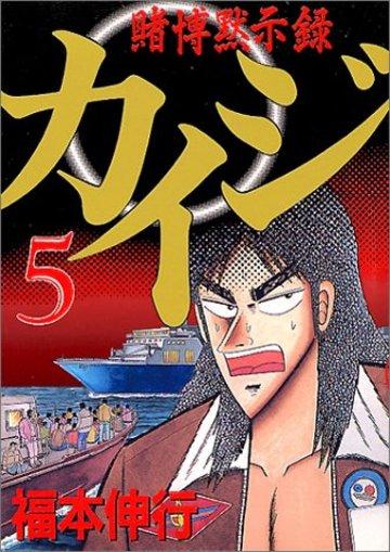 賭博黙示録カイジ(5) (ヤングマガジンコミックス)