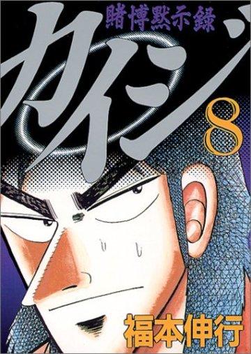 賭博黙示録カイジ(8) (ヤングマガジンコミックス)