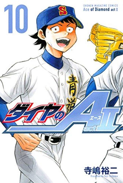 ダイヤのA act2(10): 週刊少年マガジン