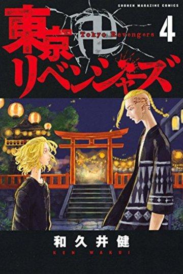 東京卍リベンジャーズ(4): 週刊少年マガジン