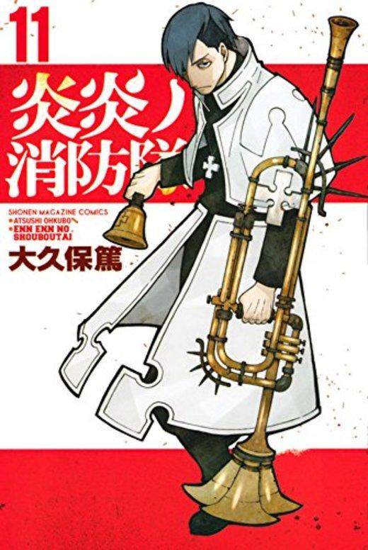 炎炎ノ消防隊(11): 週刊少年マガジン