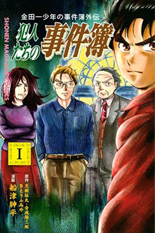 金田一少年外伝 犯人たちの事件簿(1): 週刊少年マガジン
