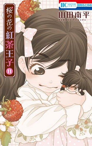 桜の花の紅茶王子 11 (花とゆめコミックス)