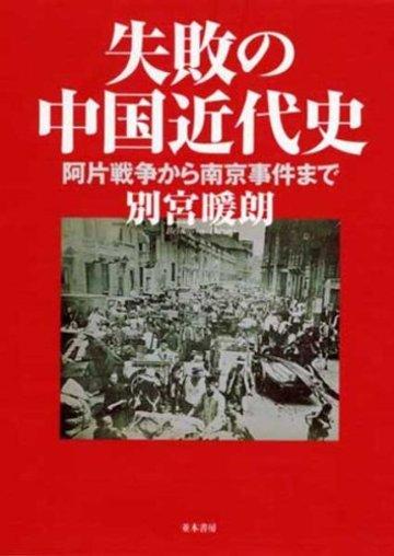 失敗の中国近代史 [阿片戦争から南京事件まで]