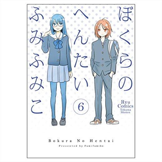 ぼくらのへんたい 6 (リュウコミックス)