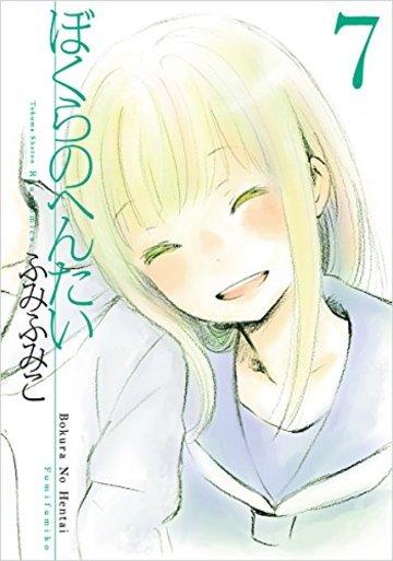 ぼくらのへんたい 7 (リュウコミックス)