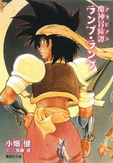 魔神冒険譚ランプ・ランプ 1 (集英社文庫 お 55-6)