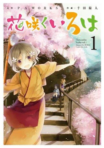 花咲くいろは(1) (ガンガンコミックスJOKER)