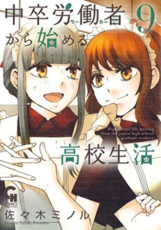 中卒労働者から始める高校生活(9): ニチブン・コミックス コミックヘヴン
