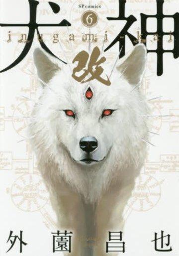 犬神・改 6