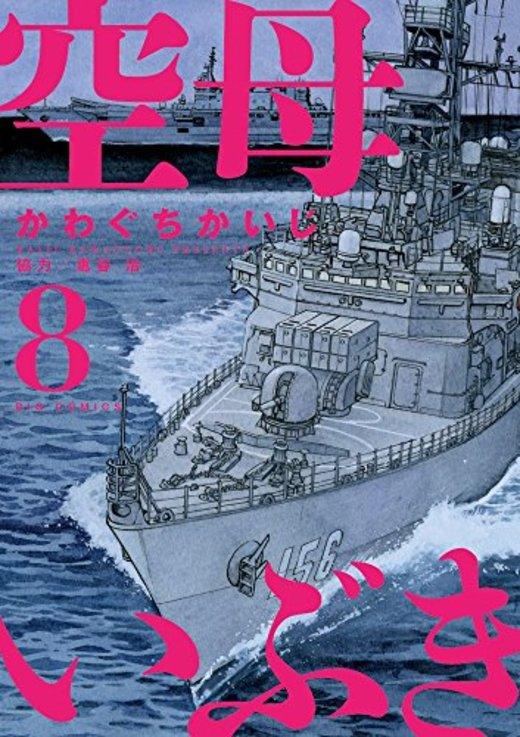 空母いぶき(8): ビッグ コミックス