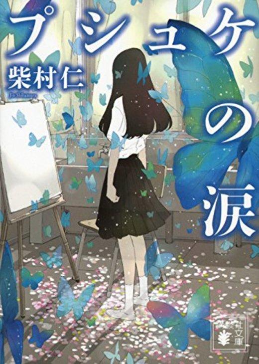 プシュケの涙 (講談社文庫)