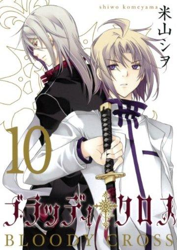 ブラッディ・クロス (10) (ガンガンコミックス)