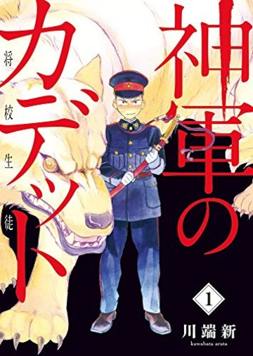 神軍のカデット 1 (ビッグコミックス)