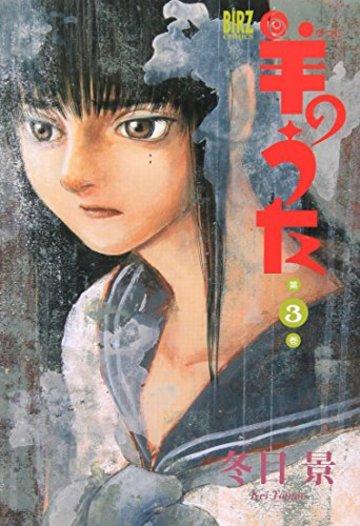 羊のうた (第3巻) (バーズコミックス)
