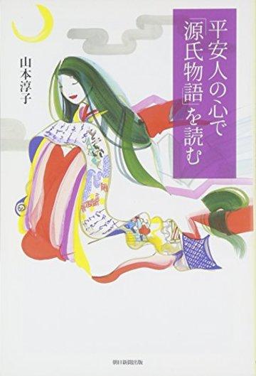 平安人の心で「源氏物語」を読む (朝日選書)