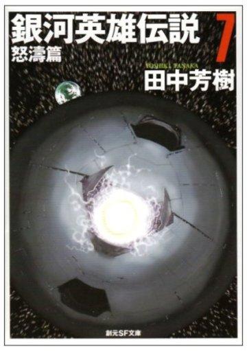 銀河英雄伝説〈7〉怒涛篇 (創元SF文庫)