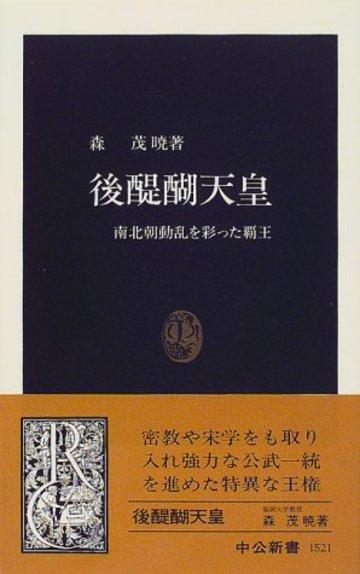 後醍醐天皇―南北朝動乱を彩った覇王 (中公新書)