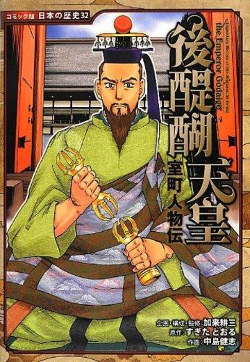 室町人物伝 後醍醐天皇 (コミック版 日本の歴史)