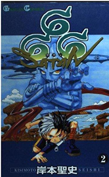666~サタン~ 2 (ガンガンコミックス)