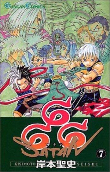666~サタン~ 7 (ガンガンコミックス)