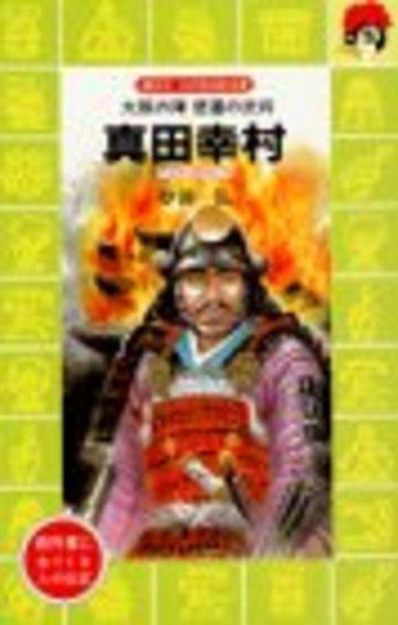真田幸村―大阪の陣悲運の武将 (講談社 火の鳥伝記文庫)