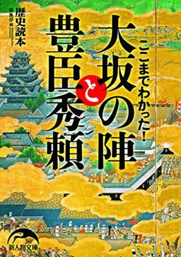 ここまでわかった! 大坂の陣と豊臣秀頼 (新人物文庫)