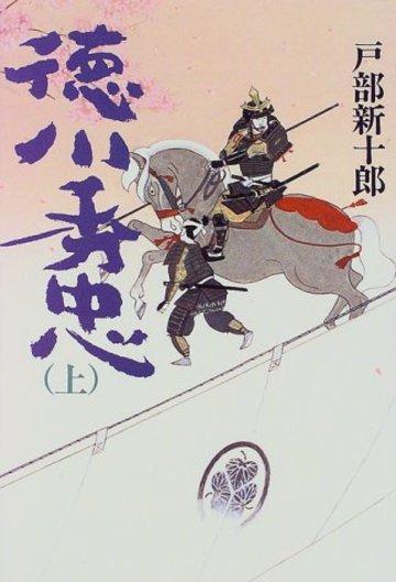 徳川秀忠〈上〉