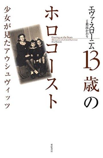 13歳のホロコースト――少女が見たアウシュヴィッツ (亜紀書房翻訳ノンフィクション・シリーズ II-5)