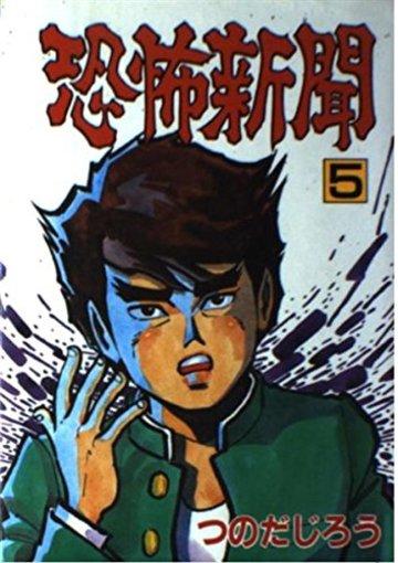 恐怖新聞 5 (秋田コミックスセレクト)
