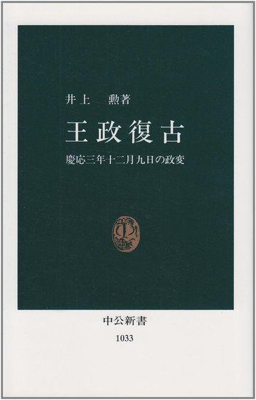 王政復古―慶応3年12月9日の政変