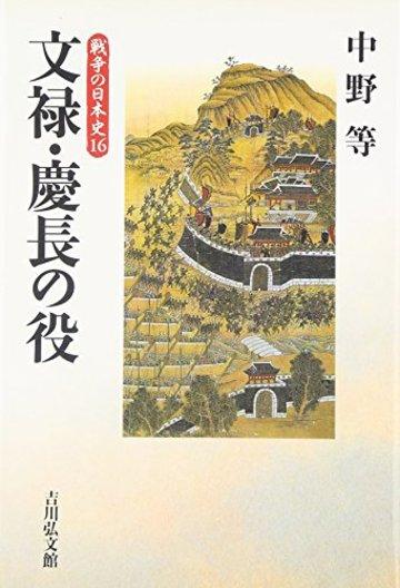文禄・慶長の役 (戦争の日本史16)