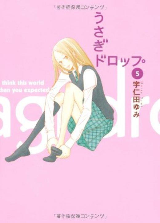 うさぎドロップ 5 (5) (Feelコミックス)
