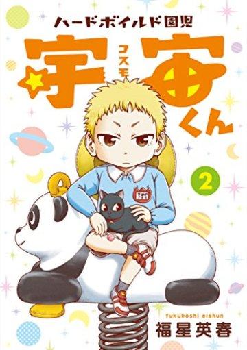 ハードボイルド園児 宇宙くん 2 (LINEコミックス)