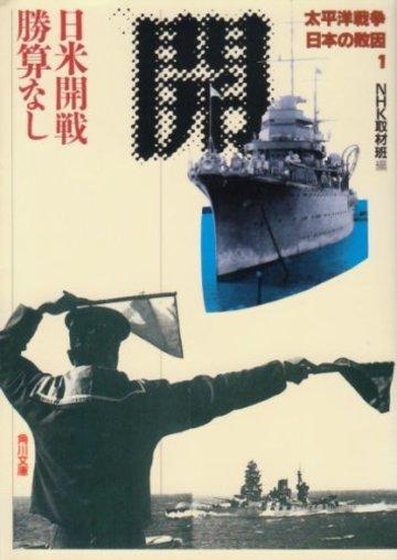 太平洋戦争 日本の敗因〈1〉日米開戦 勝算なし (角川文庫)