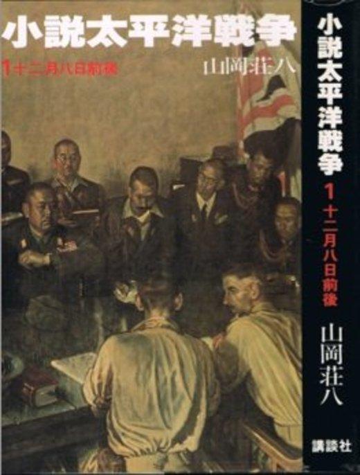 小説太平洋戦争〈1〉十二月八日前後