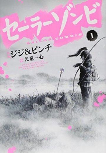 セーラーゾンビ(1) (ヒーローズコミックス)